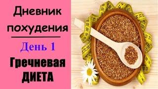 Гречневая диета  День 1 (дневник похудения)
