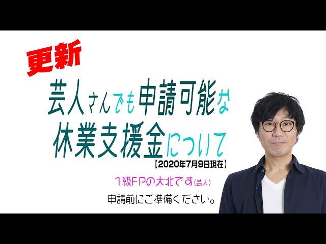 【支援金追加情報】これ多分もらえるよ!(7/9現在)