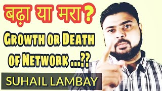 बढ़ा या मरा | Growth or Death of Network | Suhail Lambay
