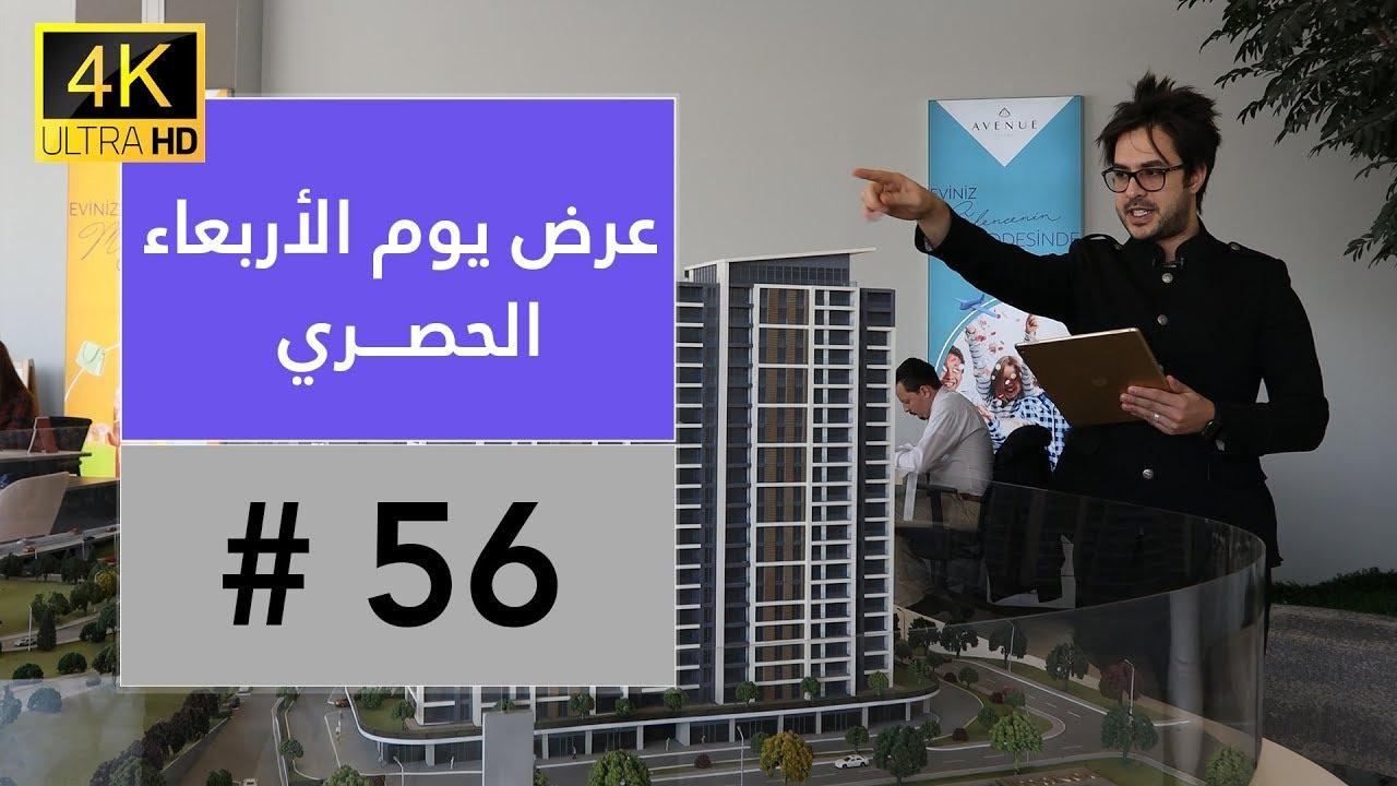 عرض يوم الأربعاء الحصري رقم #56 بتاريخ 26/02/2020