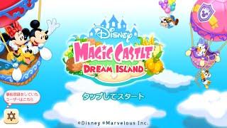 ゲームアプリ紹介 【ディズニーの牧場ゲーム】マジックキャッスル ドリーム・アイランド