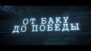 От Баку до Победы. II Мировая Война