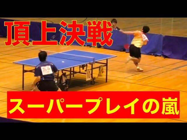 卓球!! 毎年全日本に出場している熊谷選手とスーパープレイ多発の大激戦!! 勝つのはどっちだ!?