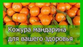 Кожура мандарина для вашего здоровья