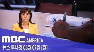 2021년 6월 7일(월) MBC AMERICA - 25개주, 12일부터 실업수당 종료