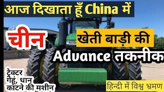 चीन में खेती की एडवांस तकनीक advance technology of agriculture ||Living in China Niranjan