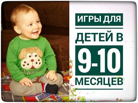 Развивающие игры для детей в 9-10 месяцев