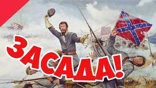 Засада на Конвой США! Ultimate General: Civil War!