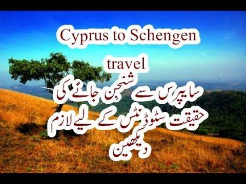 Student in Cyprus travel to Schengen watch  reality