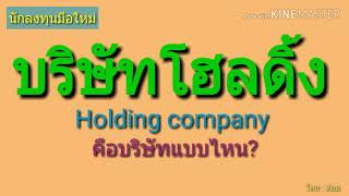 EP.160 บริษัทโฮลดิ้ง(Holding Company) คือบริษัทแบบไหน? [ นักลงทุนมือใหม่ ]