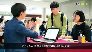DUBS_ 2020-2-3차 대전대학교 역사 [미래 대…