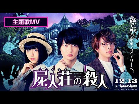 映画『屍人荘の殺人』 主題歌「再生」MV(movie ver.)