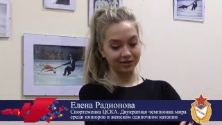 Фигуристка ЦСКА Елена Радионова о Гран-При в Барселоне