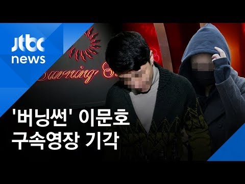'버닝썬' 이문호 구속영장 기각…'애나' 마약 양성 반응