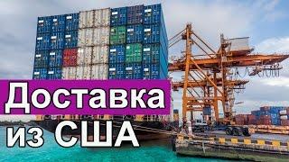 Доставка товаров из США.Как обойти таможенные пошлины России и Украины