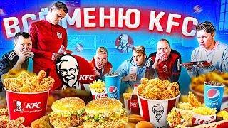 ВСЕ МЕНЮ KFC в ФУТБОЛЬНОМ ЧЕЛЛЕНДЖЕ