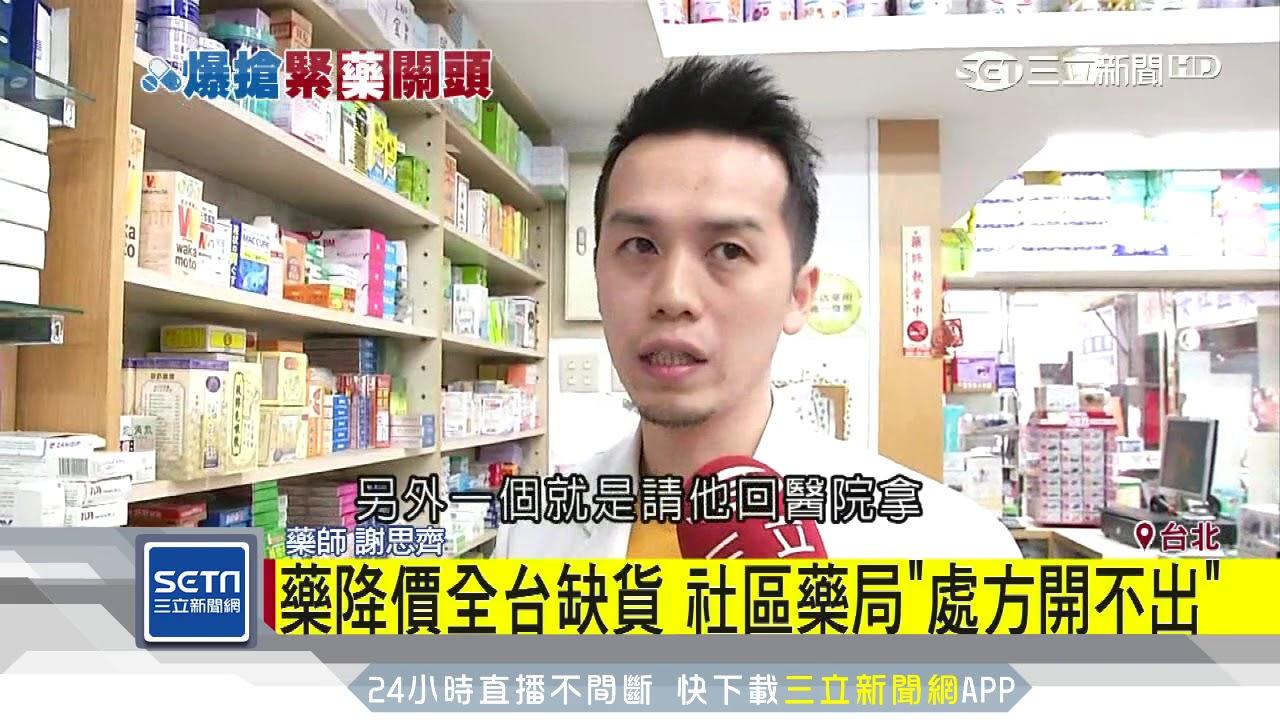 藥降價全臺缺貨 社區藥局「處方開不出」|三立新聞臺 - YouTube