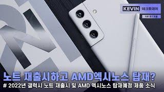 AMD GPU가 탑재된 엑시노스 칩셋, 갤럭시 S22,…