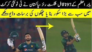 Hussain Talat and Babar Azam grate Batting as Pakistan Made bigest Totel of his life in T20