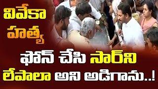 వైఎస్ వివేకానందరెడ్డిని కడసారి చూసుకున్న జగన్..!   YS Jagan At Vivekananda Reddy   TV5 News