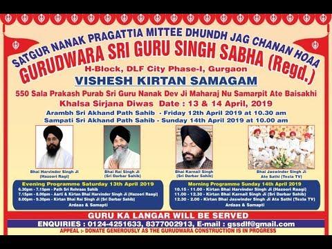 Live-Now-Gurmat-Kirtan-Samagam-From-Gurgaon-Haryana-13-April-2019