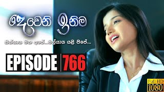Deweni Inima | Episode 766 14th January 2020 Thumbnail