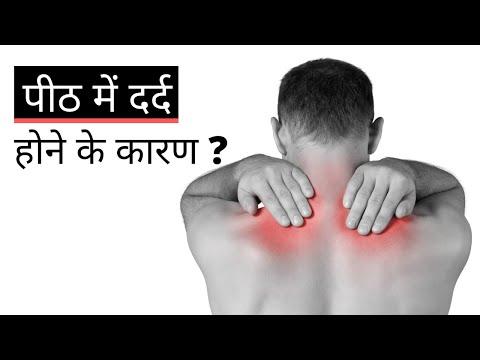 Pith me Dard Hone ka Karan? Cause of Upper Back Pain