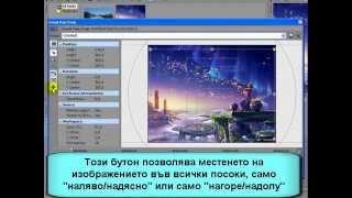 Приближаване, преместване и въртене на изображение със Sony Vegas Видео урок   Uroci net   Безплатни компютърни уроци