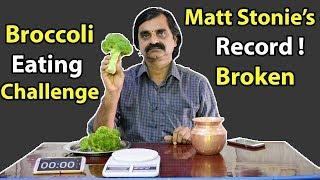 Matt Stonie's Record Broken ! 572g Raw Broccoli Eating Challenge Destroyed | New Record !