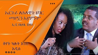 LTV- Betelehem Tafese interview with Engineer Yilekal