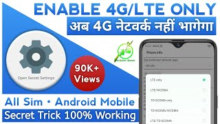 How to Set LTE or 4G Only | All Mobile & Sim | Airtel, Vodafone, Idea & Telenor | Hindi