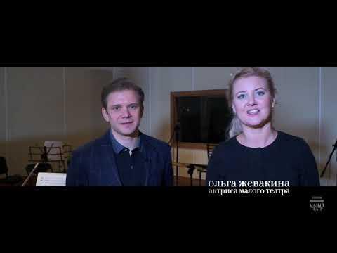 Сергей Потапов и Ольга Жевакина приглашают на концерт в Малый театр