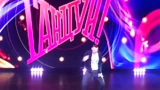 Антон Киф танцы на кастинге На Первый канал