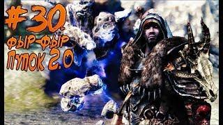 SkyrimSE Dawnguard Прохождение с модами #30 - ПОЛЯНА ПРЕДКОВ