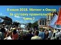 Омск. 8 июля 2018. Митинг за отставку правительства Часть 2