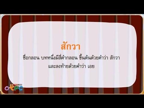 รื่นรสสักวา ตอนที่ 1 - สื่อการเรียนการสอน ภาษาไทย ป.2