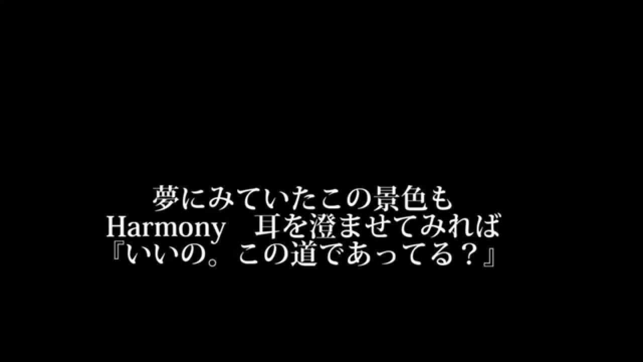 MONKEY MAJIK「Together」歌詞付