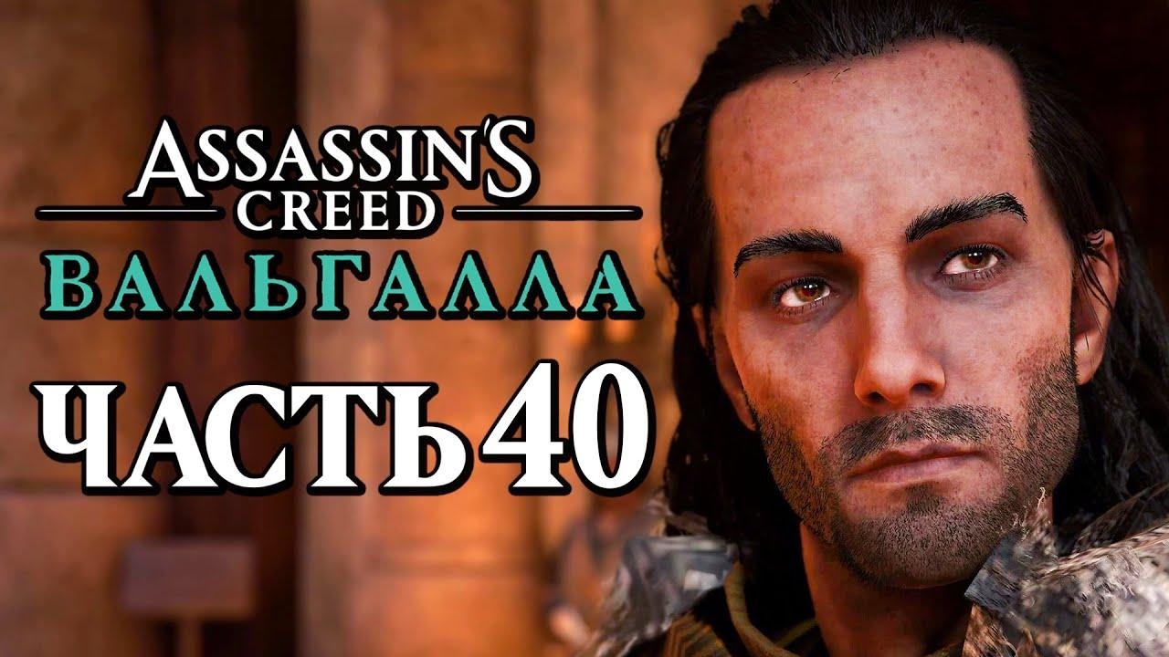Assassin's Creed Valhalla [Вальгалла] ➤ Прохождение [4K] — Часть 40: КОРОЛЬ АЛЬФРЕД ВЕЛИКИЙ