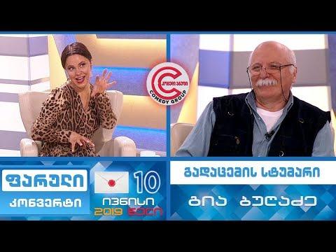 ფარული კონვერტი - 10 ივნისი, 2019 (გადაცემის სტუმარი: გია ბუღაძე)