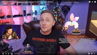 """ЛЕВША СМОТРИТ """"ДЖОВ В БИТВЕ БЛОГЕРОВ 2020"""" / WORLD OF TANKS"""