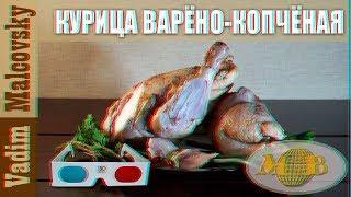 3D stereo red-cyan Рецепт курица варёно-копчёная. Мальковский Вадим