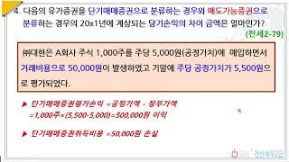 033.79회 전산세무2급 이론4.단기매매증권과매도가능…
