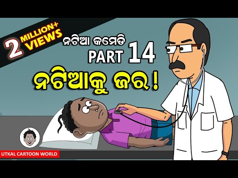 Natia comedy part 14 || Natia ku Jara