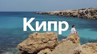 Кипр во время карантина Ларнака Пафос лучшие пляжи Кипра ЖИВЬЁ