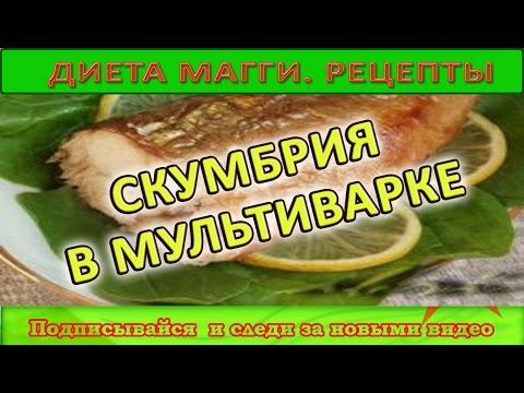 Диета Магги - рецепты и меню на 4 недели