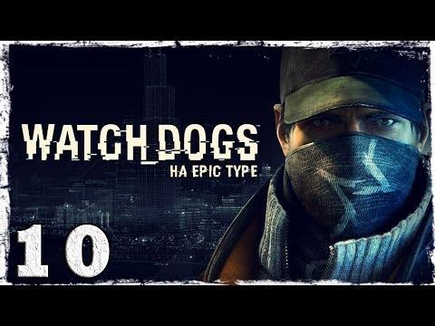 Смотреть прохождение игры [PS4] Watch Dogs. Серия 10 - Побег из тюрьмы.
