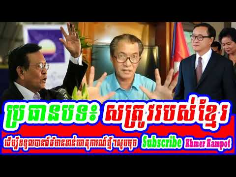 khan sovan talk about the enemy of Cambodia | Cambodia hot news