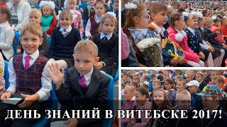 Как школьники отпраздновали День знаний в Витебске 2017