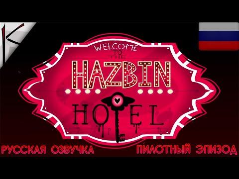 Мультфильм про отель