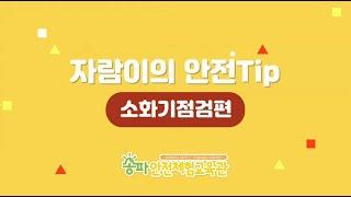 [송파안전체험교육관_안전TIP]'소화기 점검&#…